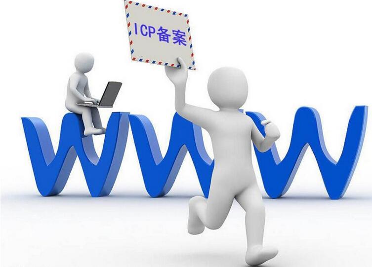 有关企业网站备案的一些常见问题