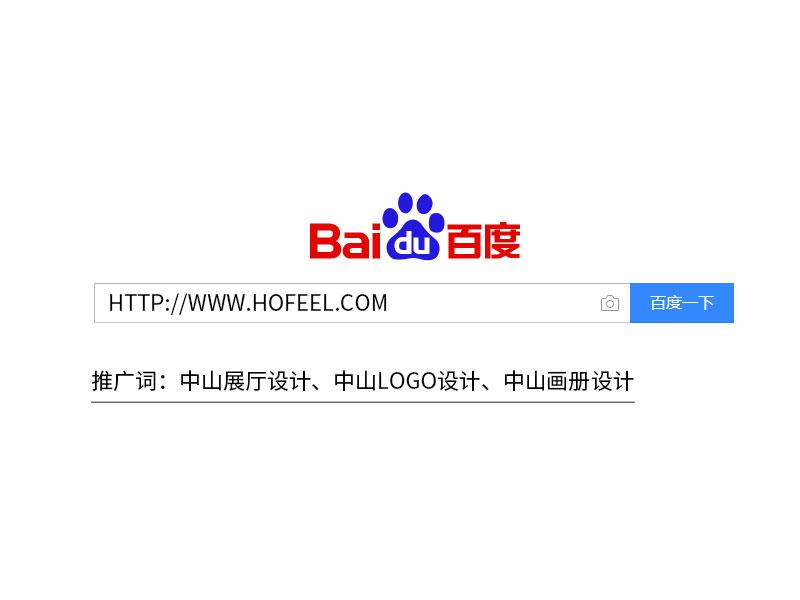 中山汉风广告设计SEO优化案例