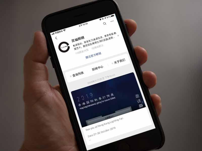 中山昆灿照明微信公众平台搭建