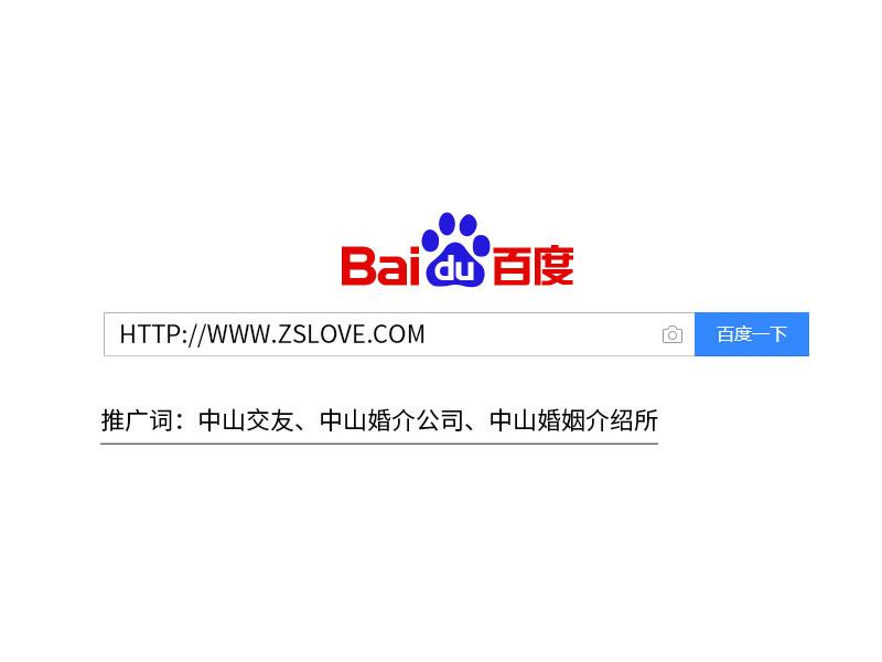 中山爱心婚姻介绍所网站自然排名已在首页