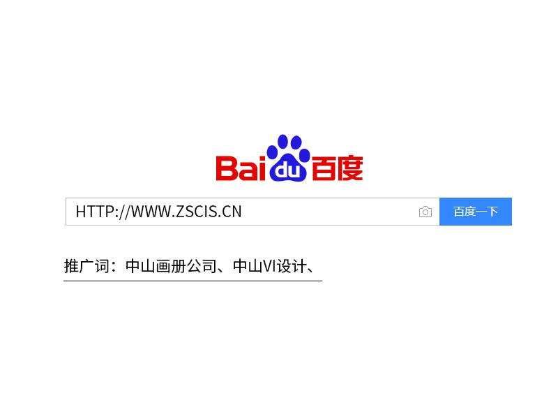 中山seo最新案例_中山画册公司_中山vi设计 百度首页