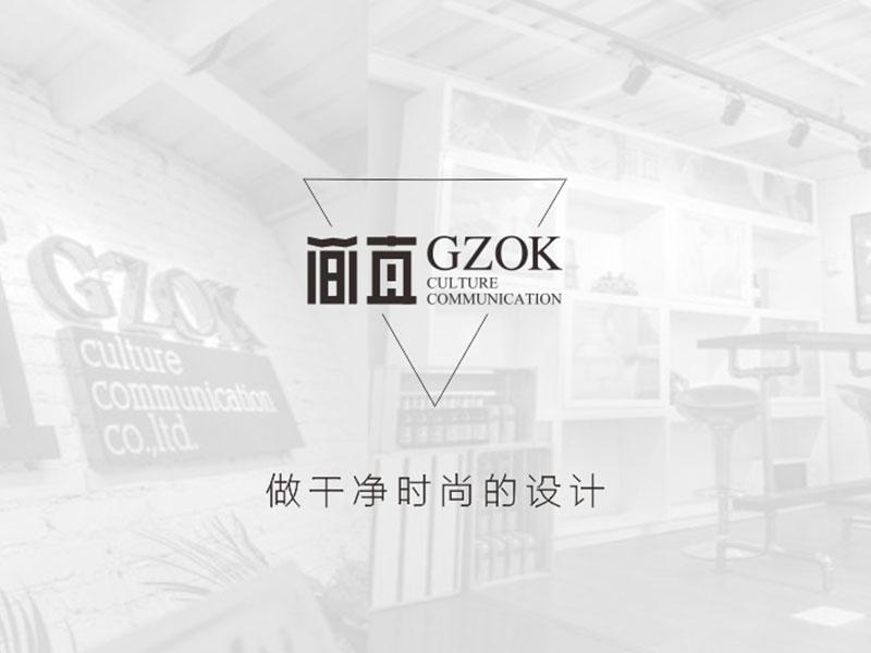中山市简直(GZOK)文化传播有限公网站建设