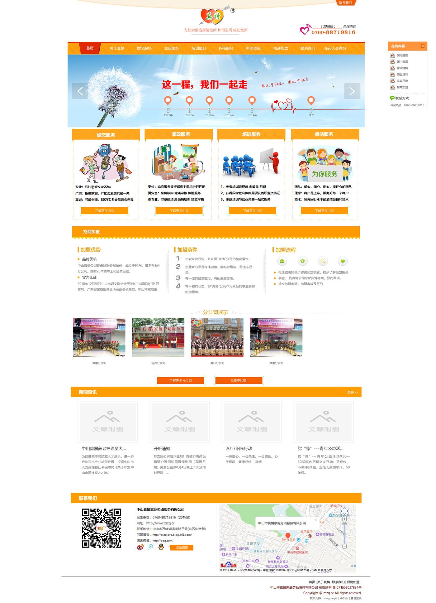 中山真情家庭劳动服务有限公司网站建设案例