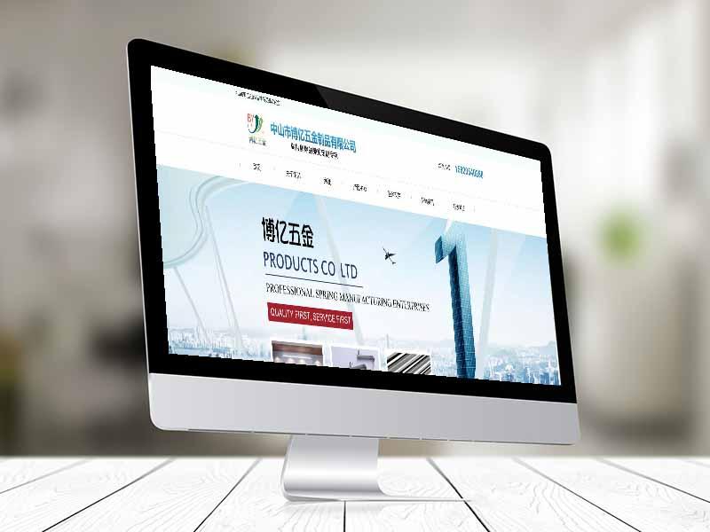 中山市博亿五金制品公司营销型网站建设案例